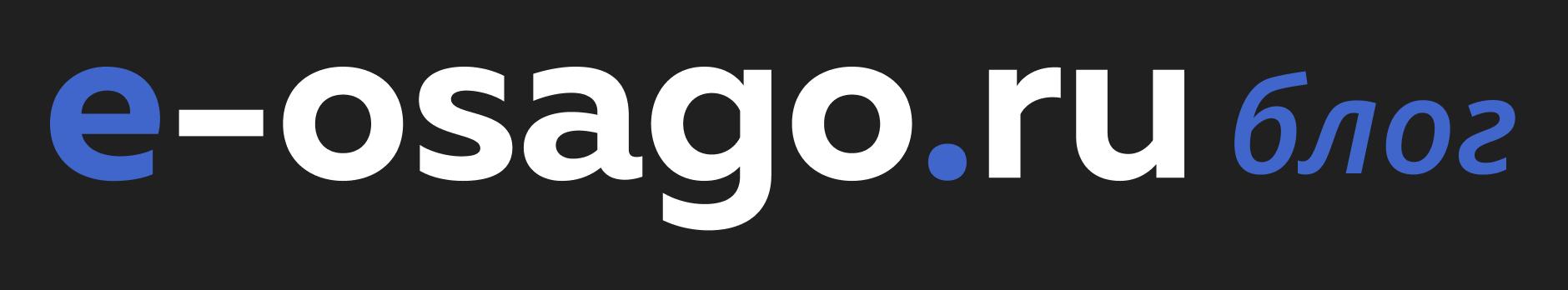 лого Е-ОСАГО.ру