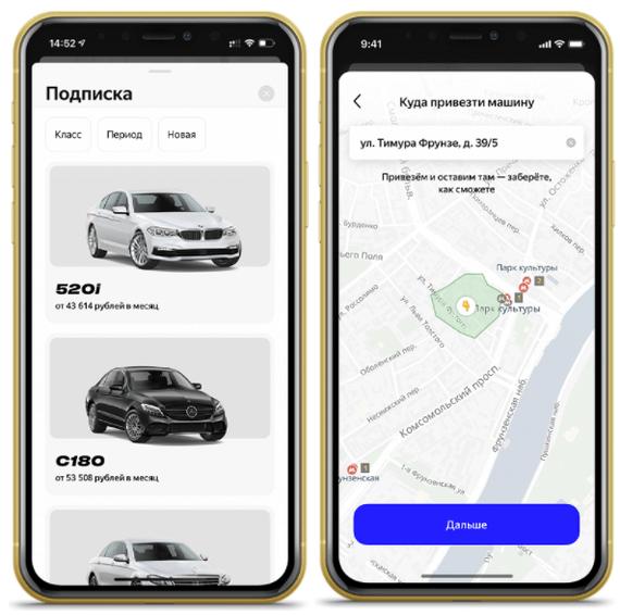 Яндекс.Драйф аренда авто приложение