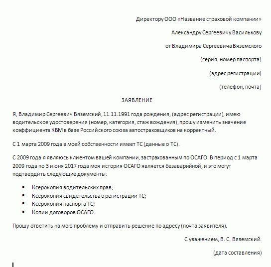 заявление на восстановление КМБ