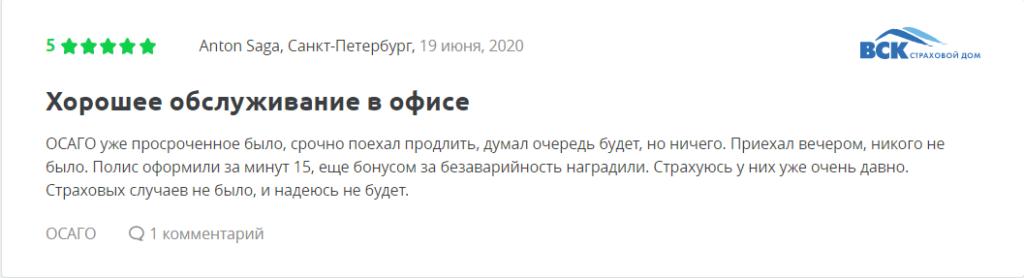 отзыв ОСАГО 10