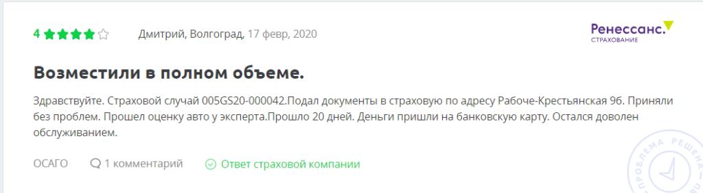 ОСАГО отзыв Ренессанс