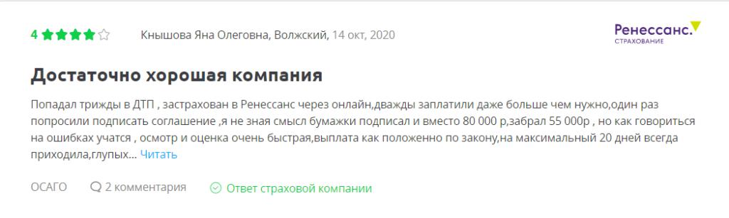 отзыв ОСАГО Ренессанс