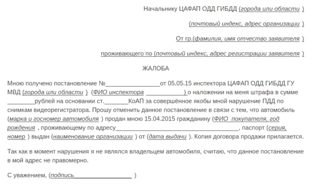 образец заявления на обжалование штрафа ГИБДД