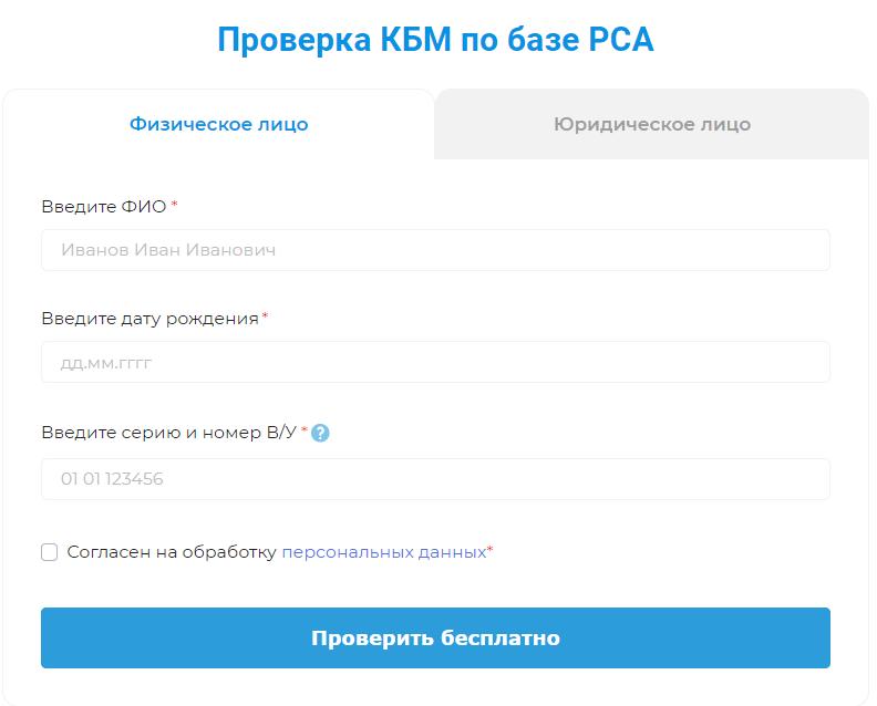 проверить КМБ онлайн бесплатно