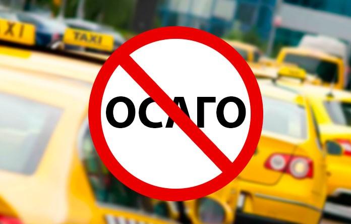 рост тарифов ОСАГО для таксистов
