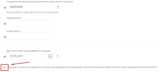 проверка ОСАГО онлайн