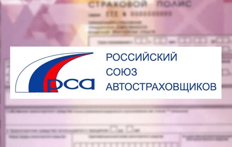Проверка ОСАГО по базе РСА