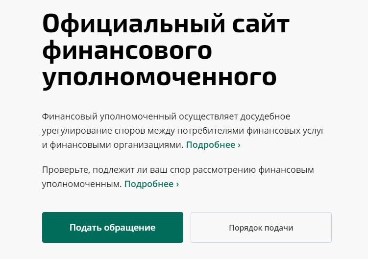 сайт финомбудсмена