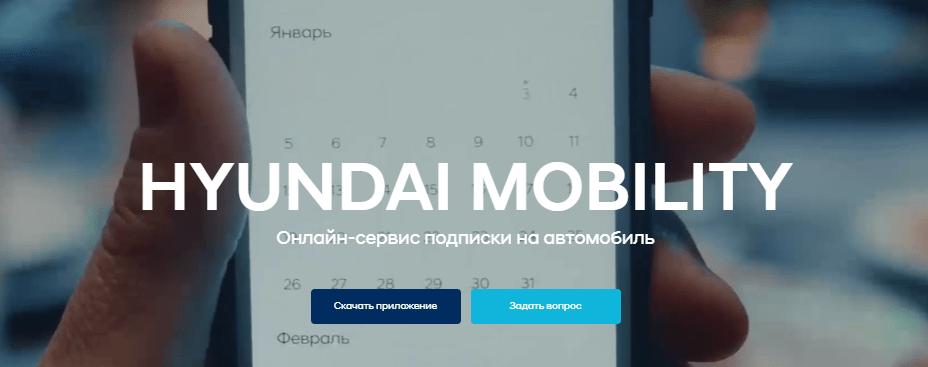 подписка на авто Hyundai Mobility