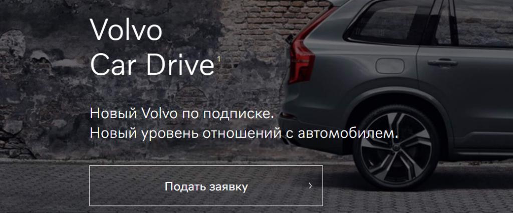 подписка на авто  Volvo Car Drive