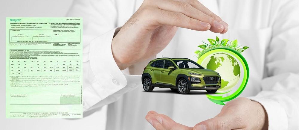 страховка на авто за границей - Грин карта